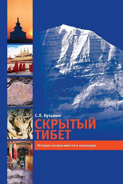Сергей Кузьмин «Скрытый Тибет. История независимости и оккупации»