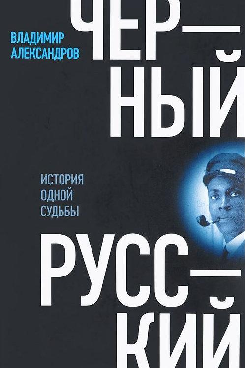 Владимир Александров «Черный русский: история одной судьбы»