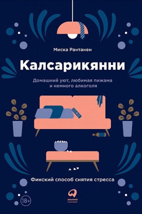 Миска Рантанен «Калсарикянни. Финский способ снятия стресса»