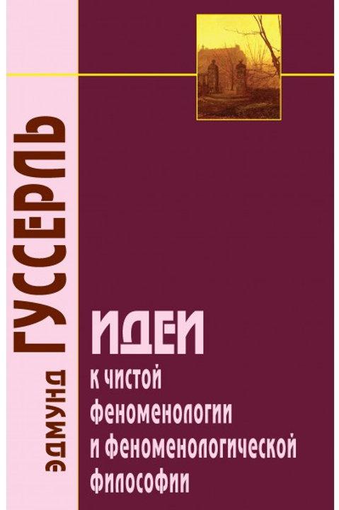 Э.Гуссерль «Идеи к чистой феноменологии и феноменологической философии. Книга 1»