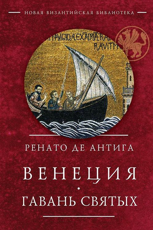 Ренато де Антига «Венеция. Гавань святых»