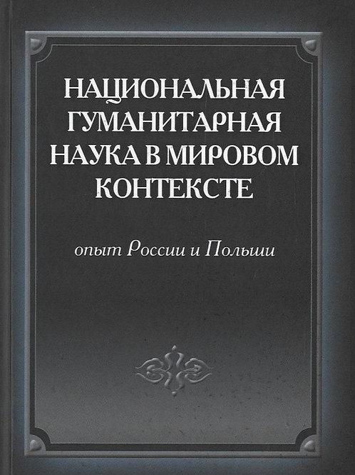 «Национальная гуманитарная наука в мировом контексте: опыт России и Польши»