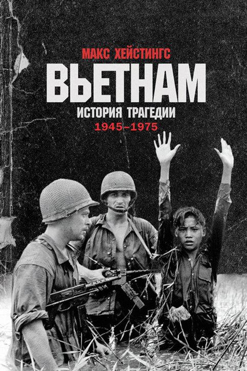 Макс Хейстингс «Вьетнам. История трагедии. 1945-1975»
