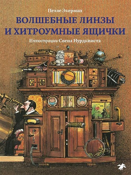Пелле Экерман «Волшебные линзы и хитроумные ящички»