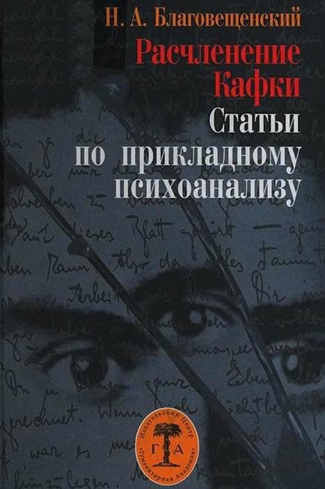 Никита Благовещенский «Расчленение Кафки. Статьи по прикладному психоанализу»