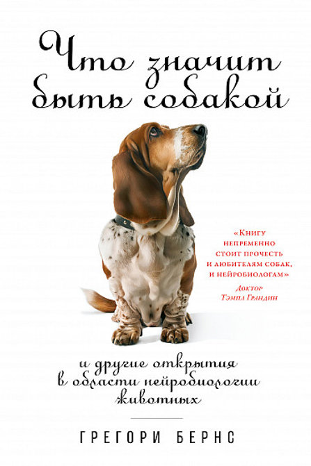 Грегори Бернс «Что значит быть собакой»
