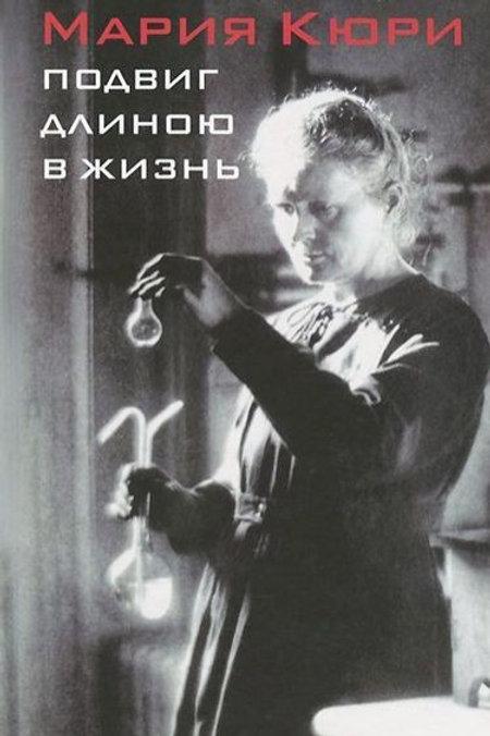 Николай Алов «Мария Кюри. Подвиг длиною в жизнь»
