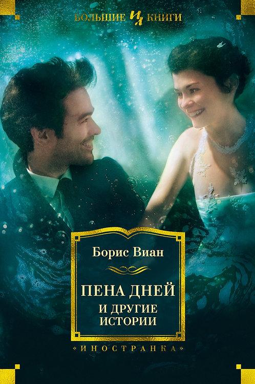 Борис Виан «Пена дней и другие истории»