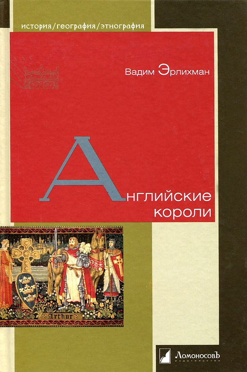 Вадим Эрлихман «Английские короли»