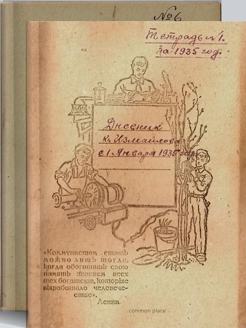 «Дневник алтайского крестьянина К.Ф. Измайлова (1923-1941 гг.) В 2-х томах»