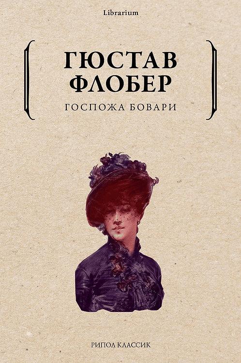 Гюстав Флобер «Госпожа Бовари»