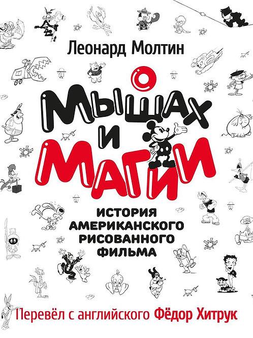 Леонард Молтин «О мышах и магии. История американского рисованного фильма»