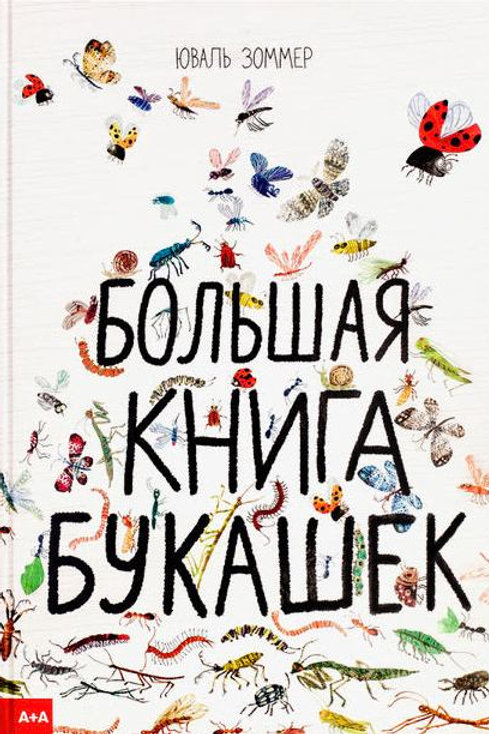 Юваль Зоммер «Большая книга букашек»