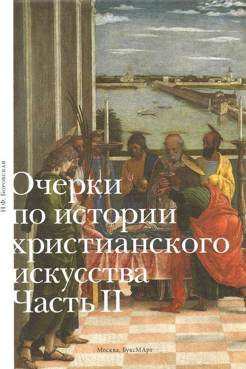 Наталья Боровская «Очерки по истории христианского искусства. Часть II»