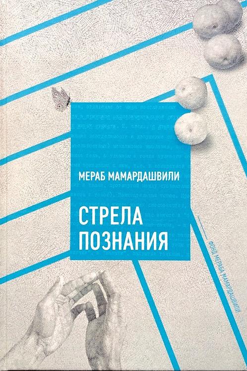 Мераб Мамардашвили «Стрела познания»