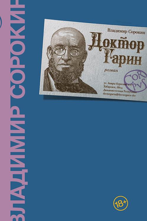 Владимир Сорокин «Доктор Гарин»