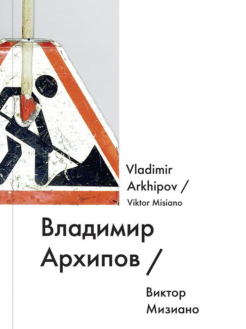 Виктор Мизиано «Владимир Архипов / Vladimir Arkhipov»