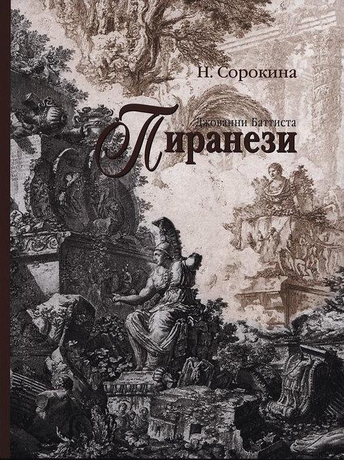 Наталья Сорокина «Джованни Баттиста Пиранези»