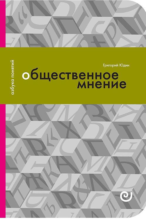 Григорий Юдин «Общественное мнение»
