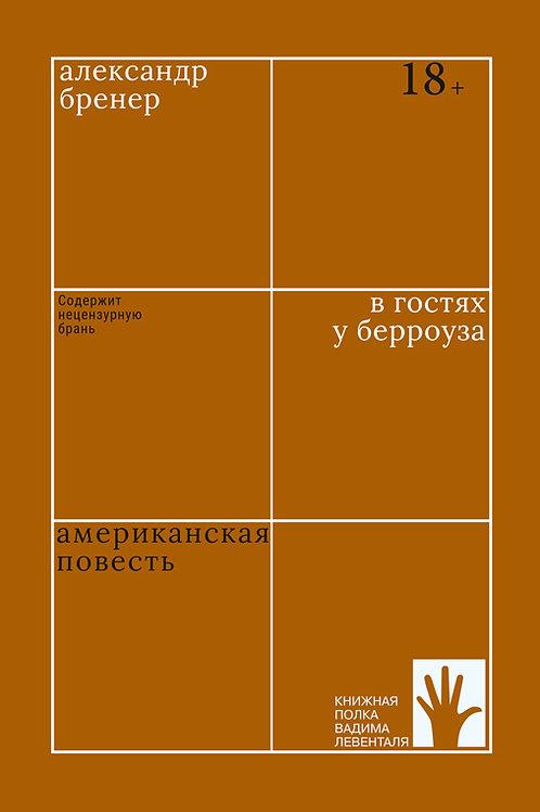 Александр Бренер «В гостях у Берроуза. Американская повесть»