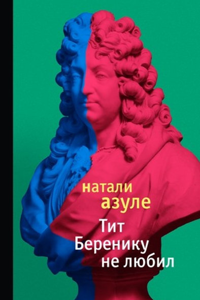 Натали Азуле «Тит Беренику не любил»