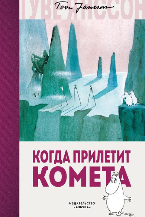 Туве Янссон «Когда прилетит комета»