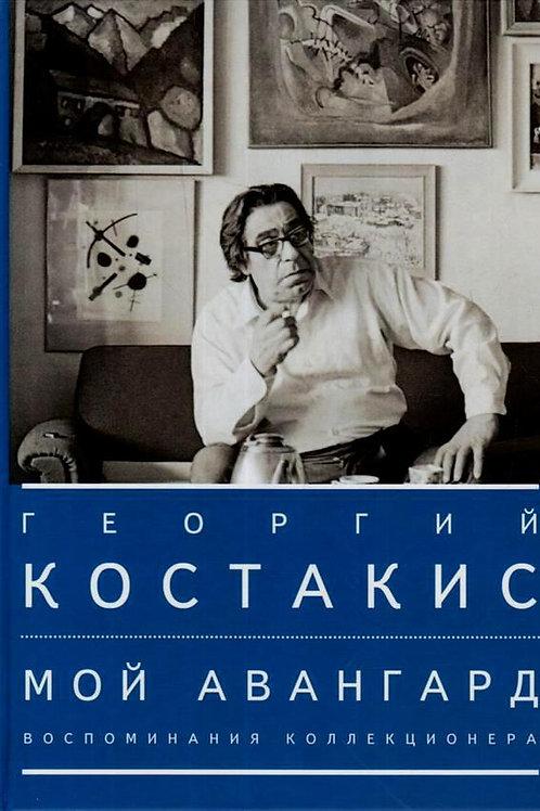 Георгий Костакис «Мой авангард. Воспоминания коллекционера»