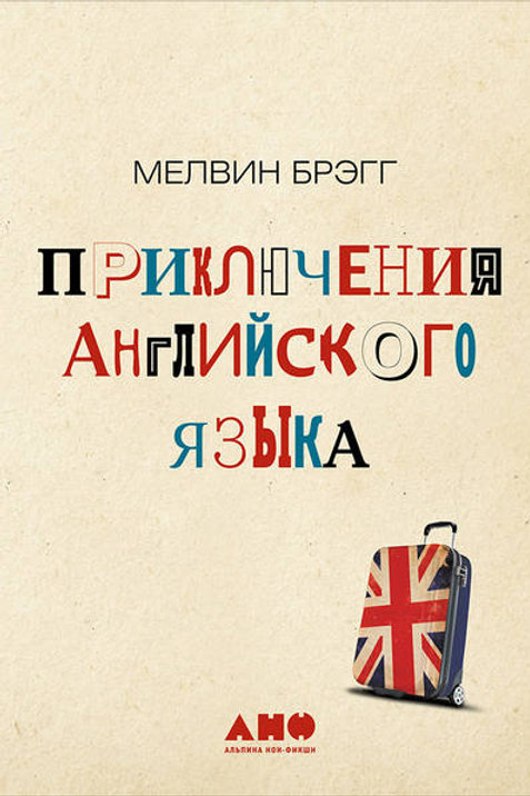 Мелвин Брэгг «Приключения английского языка»