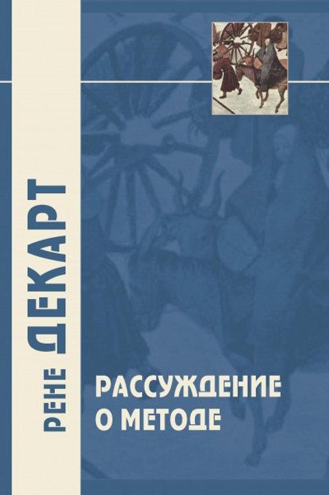 Рене Декарт «Рассуждение о методе и другие философские работы»
