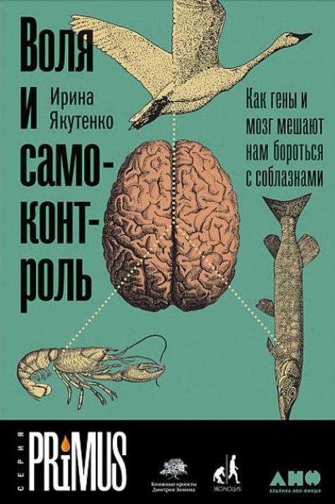 Ирина Якутенко «Воля и самоконтроль»
