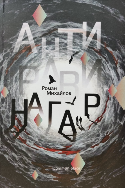 Роман Михайлов «Антиравинагар»