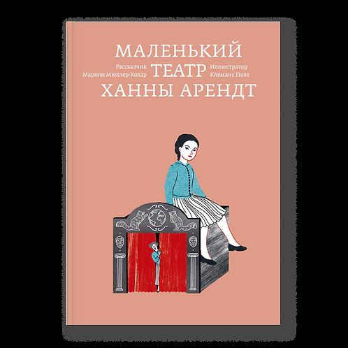 Марион Мюллер-Колар «Маленький театр Ханны Арендт»