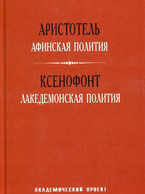 Аристотель «Афинская полития» / Ксенофонт «Лакедемонская полития»