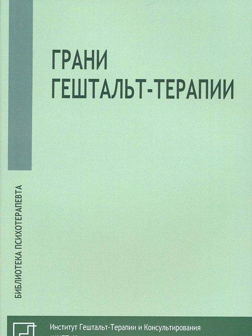 «Грани гештальт-терапии» (под ред. О.Немиринского)