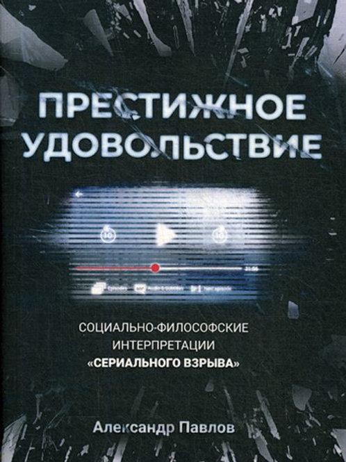 Александр Павлов «Престижное удовольствие»
