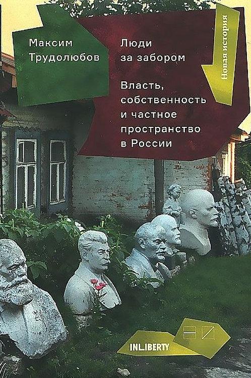 Максим Трудолюбов «Люди за забором»