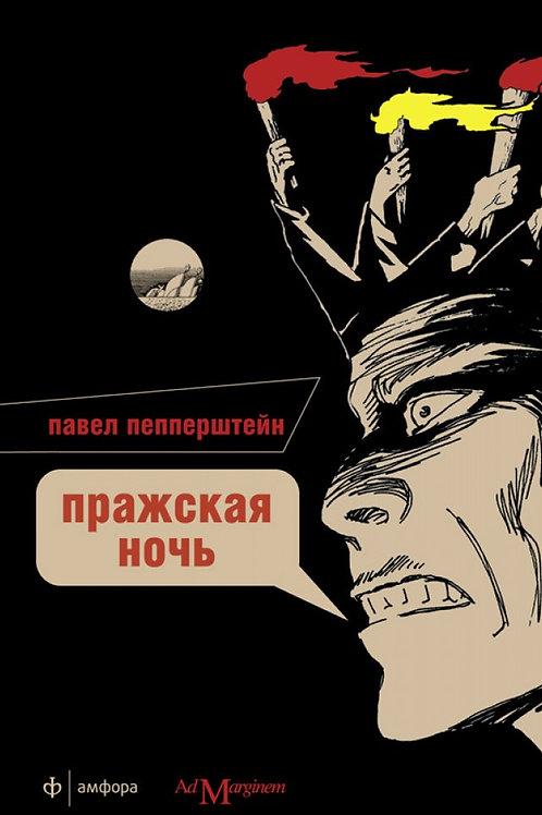 Павел Пепперштейн «Пражская ночь»