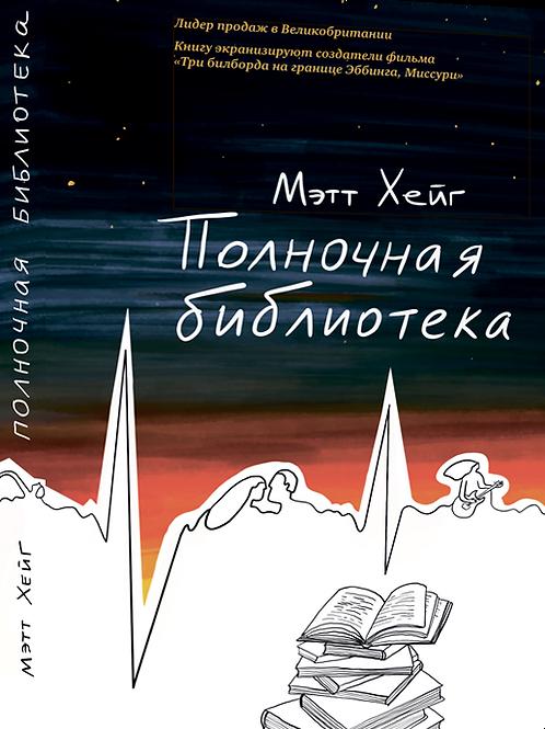 Мэтт Хейг «Полночная библиотека»