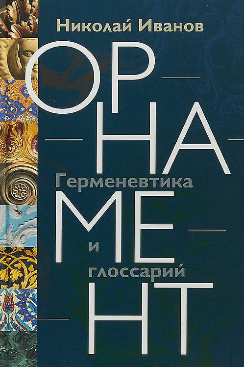Николай Иванов «Орнамент. Герменевтика и глоссарий»