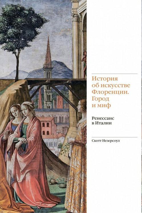 Скотт Незерсоул «История об искусстве Флоренции. Город и миф»