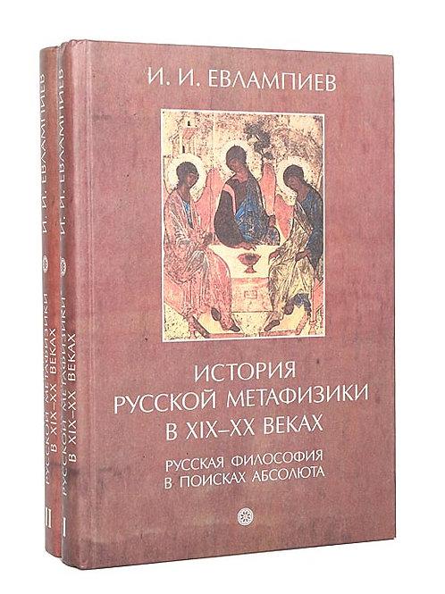 Игорь Евлампиев «История русской метафизики в XIX-XX веках»