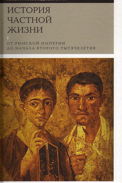 Ф. Арьес, Ж. Дюби «История частной жизни. Том 1»