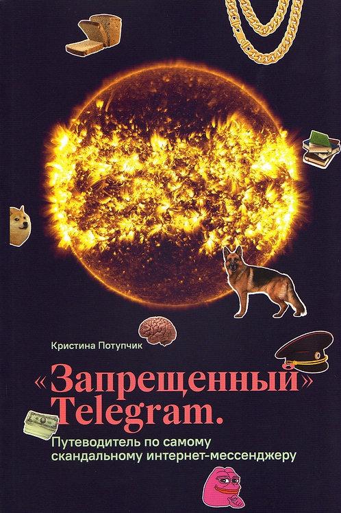 """Кристина Потупчик «""""Запрещенный"""" Telegram»"""