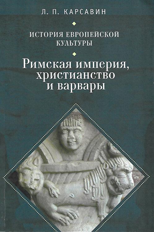Лев Карсавин «История европейской культуры. Том 1»