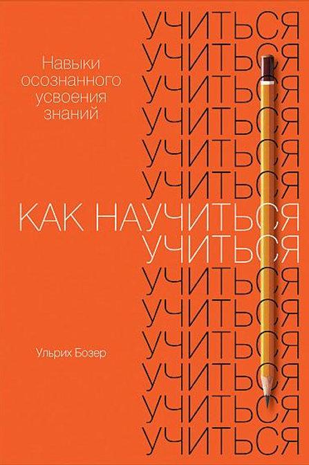 Ульрих Бозер «Как научиться учиться: навыки осознанного усвоения знаний»