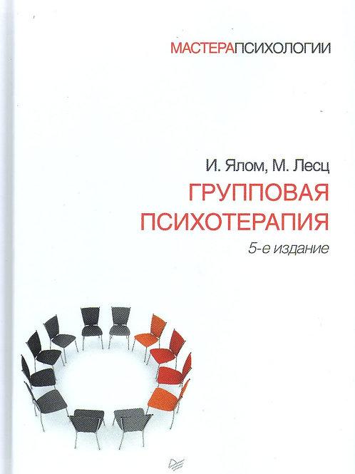 Ирвин Ялом, Молин Лесц «Групповая психотерапия»