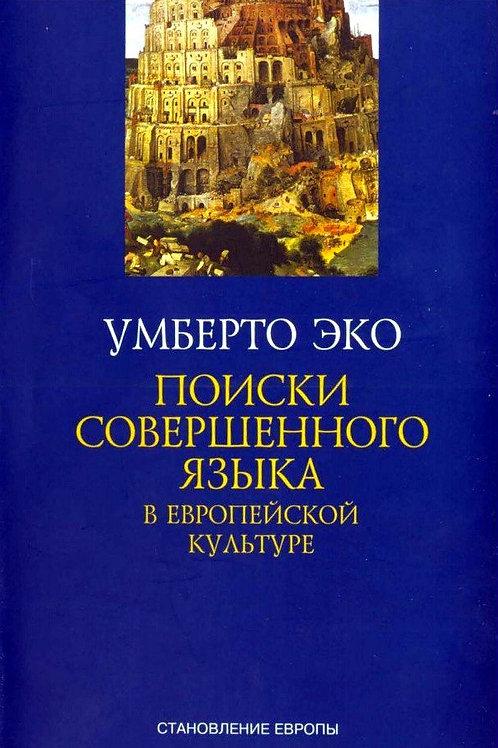 Умберто Эко «Поиски совершенного языка в европейской культуре»