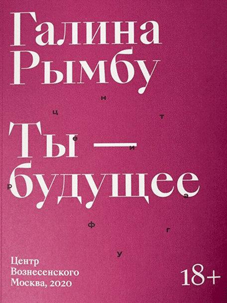 Галина Рымбу «Ты — будущее»
