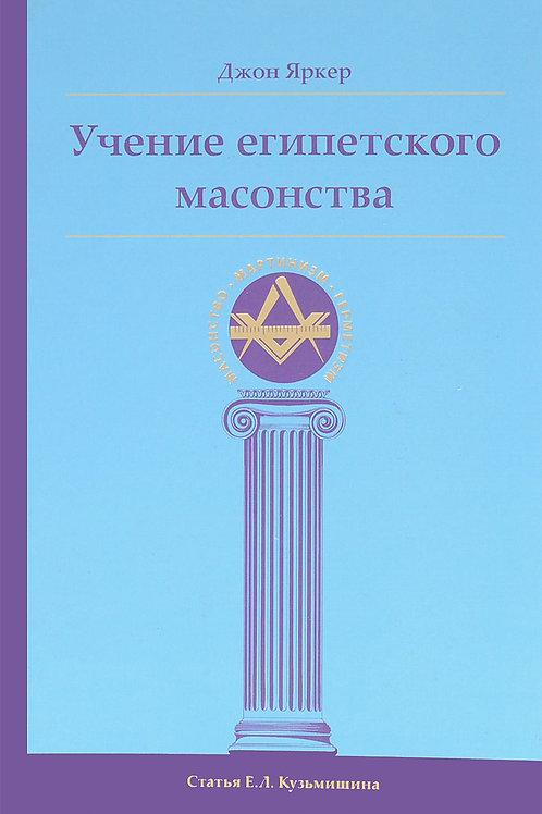 Джон Яркер «Учение египетского масонства»