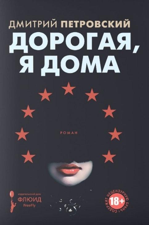 Дмитрий Петровский «Дорогая, я дома»